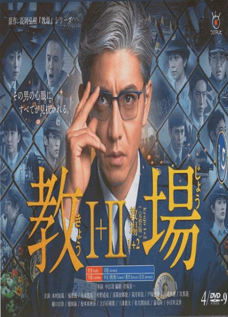 [DVD] 教場 I+II【完全版】(初回生産限定版)