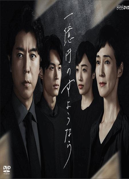 [DVD] 一億円のさようなら【完全版】(初回生産限定版)