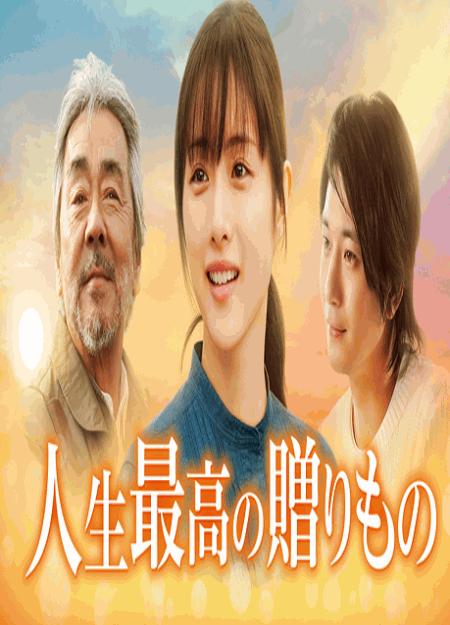 [DVD] 人生最高の贈りもの