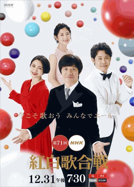 [DVD] 第71回NHK紅白歌合戦