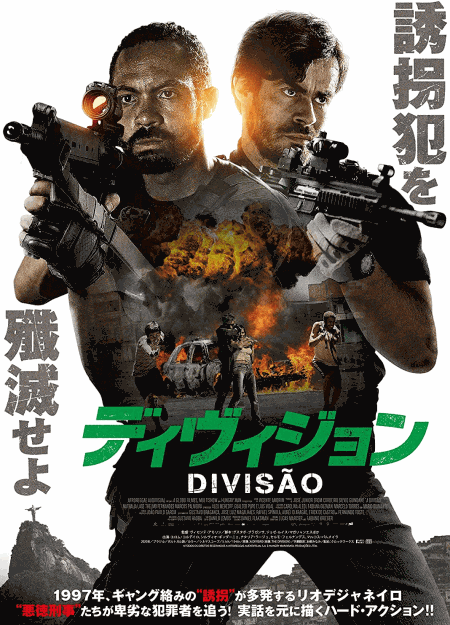 [DVD] ディヴィジョン